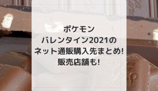 2021 コメダ ゴディバ