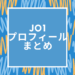 JO1(ジェーオーワン)プロフィールまとめ!身長/年齢や経歴をチェック